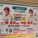ウインズ広島で12/1(日)にカープ一岡竜司・中村恭平投手によるスペシャルトークショー開催!