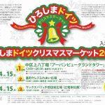 「ひろしまドイツクリスマスマーケット2019」で12/14(土)にカープ九里投手のトークショー!