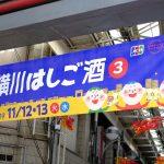 気になっていたお店へ気軽に!「横川はしご酒3」が本日11/12(火)と明日13(水)開催