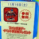 カープファン感謝デー当日のイベント参加券プレゼント企画が11/16(土)にゆめタウン広島で!