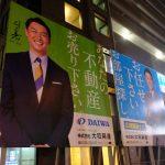 カープOB新井貴浩さんが出演されている、大和興産の巨大な看板が登場!