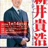 1/14(火)に「新井貴浩氏プレミアムディナートークショー2020」開催!現在応募受付中