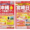 JTBで2020年カープ沖縄キャンプ・日南キャンプの応援ツアー販売開始!抽選で公式戦チケットも