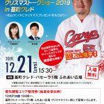 12/21(土)にカープ松山選手出演「クリスマストークショー 2019 in 基町クレド」開催!