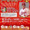 12/21(土)に府中天満屋でカープ曽根選手出演「まちなかにぎわいトークショー」開催!