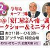 1/2(木)フジグラン緑井で「『安仁屋宗八・南一誠』のトークショー&ミニライブ」開催!