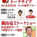 1/5(日)フジグランナタリーで「広島東洋カープ1軍投手コーチ就任 横山竜士トークショー」開催!