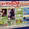 12/7(土)・8(日)に「ヒューマンフェスタ2019ひろしま」開催!カープ藤井皓哉投手のトークショーも