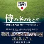 映画「侍の名のもとに~野球日本代表 侍ジャパンの800日~」2/7(金)~2週間限定で公開!