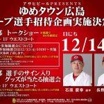 カープ石原捕手と長野選手のトークショーが12/14(土)にゆめタウン広島で!参加抽選会は12/13(金)に実施