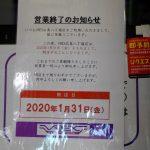 フタバ図書が運営する「VREX広島八丁堀店」、明日1/31(金)で閉店!