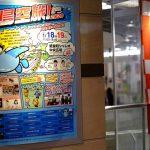 本日1/18(土)と明日19(日)の2日間、紙屋町シャレオ中央広場で「広島空旅!2020」開催!