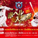 JR西日本のカープ公式戦入場引換券「2020赤ヘル入場券」、今年はWeb抽選方式に変更!