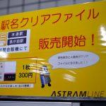 アストラムラインの駅名入り特製クリアファイルが自販機で販売!