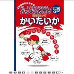 「2020年カープグッズカタログ」が公開!発売は2/1(土)~