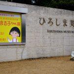 ひろしま美術館で4/4(土)~アニメ化30周年記念企画「ちびまる子ちゃん展」開催!