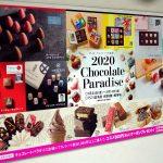 国内外のチョコレートが勢揃い!そごう広島店で本日1/24(金)~「チョコレートパラダイス」開催