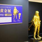 広島三越で「第23回 三越 大黄金展」開催中!今回の目玉は黄金のブラック・ジャック&ピノコ