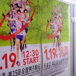 1/19(日)「第25回 ひろしま男子駅伝」開催!応援イベントも盛り沢山!交通規制にも注意