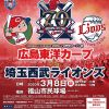3/8(日)に福山市民球場で開催されるオープン戦「カープ vs 西武」のチケットが1/16(木)発売!