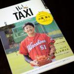 無料配布のタクシー情報誌「Hi!TAXI広島」!第4弾の表紙&巻頭インタビューはカープ小園選手