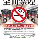 JR西日本 広島支社管内の在来線で駅構内全面禁煙化!山口は本日1/27(月)~、広島は1/30(木)~