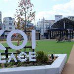 2020年2月西広島に「KOI PLACE(コイプレ)」オープン!1/30~2/1は利き酒イベント開催