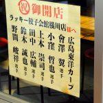 横川ガード下にオープンした「ラッキー餃子会館」、カープ選手からもお祝いが