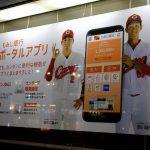 田中・西川選手が出演しているもみじ銀行の新ポスター登場!新CM動画も公開