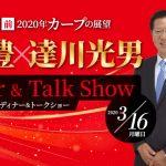 カープOB大野 豊さんと達川光男さんによるディナー&トークショーが3/16(月)ホテルグランヴィア広島で!現在申込受付中