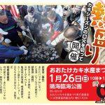 本日1/26(日)「おおたけカキ水産まつり」開催!カープ高橋昂也・田中法彦投手、永川コーチのトークショーも