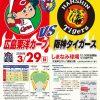 3/29(日)しまなみ球場でウエスタン・リーグ公式戦「カープ vs 阪神」戦!チケットは1/24(金)~