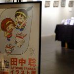 エディオン蔦屋家電でイラストレーター田中聡さんのイラスト展開催中!1/29(水)まで