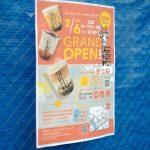 カープロードにタピオカチーズティー専門店「タピチ」2/6(木)オープン!広島県初出店