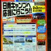 日本旅行で日南キャンプ応援ツアー!カープOB山内さん・ボールボーイ佐竹さんのトークショーも