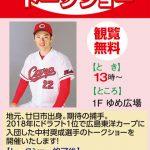 本日1/5(日)ゆめタウン廿日市でカープ中村奨成選手のトークショー開催!