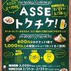 3月末閉館の「ひろしま駅ビル ASSE」で本日2/21(金)から「ASSEトクチケ!」販売開始!