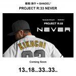 カープ菊池涼介選手とBANDELの共同プロジェクト「NEVER」のカウントダウンページが公開!