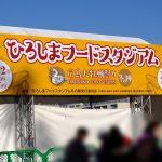 今年も超巨大牡蠣鍋が!2/1(土)・2(日)「ひろしまフードスタジアム」開催、今年は中央公園で