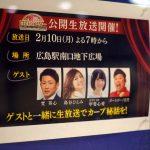 本日2/10(月)19:00~「鯉のはなシアター」公開生放送!カープOB梵 英心さんゲスト出演