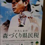 カープ大瀬良投手が出演する「ひろしまの森づくり事業」の新CMが公開!明るく陽気に!