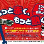 PASPYで広電の電車やバスに乗ればカープ観戦チケットが当たる!「PASPYカープ観戦企画」実施