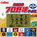 「2020プロ野球チップス」の第1弾が3/16(月)に発売!カードリストも公開中