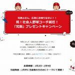 カープOB梵英心さん野球チームコーチ就任記念で創建ホームが「梵脳」プレゼントキャンペーン!