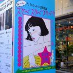 広島パルコで本日2/21(金)~「たなかみさき個展 あ〜ん スケベスケベスケベ!!」開催!
