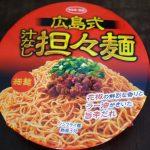 花椒とラー油の刺激的な辛さ!サンヨー食品の「広島式 汁なし担々麺」を食べてみました