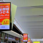 「広島駅ビルASSE」完全閉館まで残り5日!本日より完全閉館ラストセール第3弾が開始