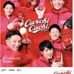 カープ公式「カーチカチ!」アプリの新CM動画4本が公開!