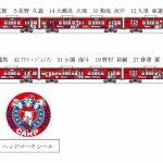 JR西日本「カープ応援ラッピングトレイン2020」の運行は3/18(水)~!
