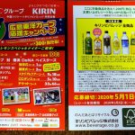中国シジシー×キリンビバレッジ「広島東洋カープ応援キャンペーン」!始球式やCCダンス等も
